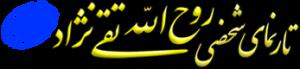 روح الله تقی نژاد