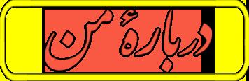 MyAbout01