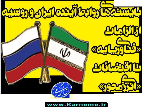 روابط ایران و روسیه,دانلود مقاله روح الله تقی نژاد