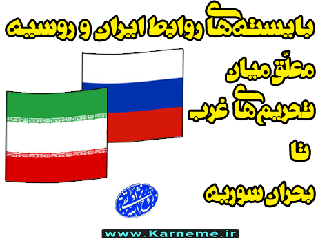 بایسته های روابط ایران و روسیه