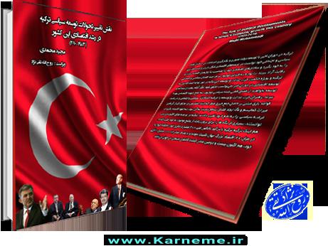 توسعه ترکیه سیاسی اقتصادی,مجید محمدی خویی