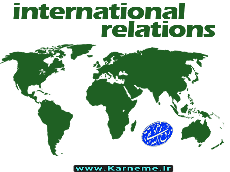 سرفصل درسی دکتری روابط بین الملل